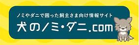 稲城市矢野口動物病院野坂獣医科ノミダニマダニ.jpg