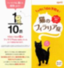 稲城市 動物病院 野坂獣医科 猫 フィラリア 1.jpg