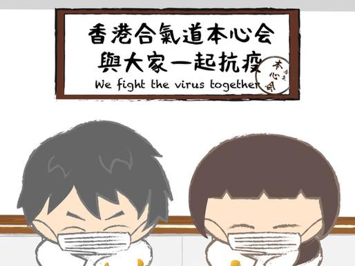 Together, We Fight the Coronavirus