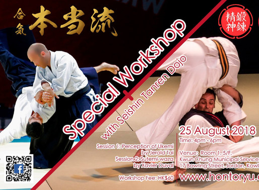 Special Workshop with Seishin Tanren (Aug 2018) 合氣道 研習班