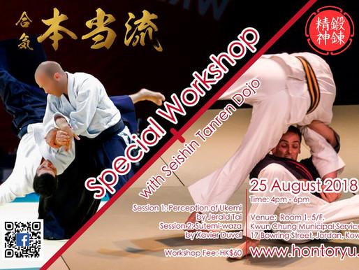 Special Workshop with Seishin Tanren (Aug 2018) 合氣道 研習班