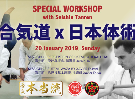 Special Workshop with Seishin Tanren (Jan 2019) 合氣道 研習班
