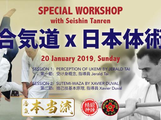 Special Workshop with Seishin Tanren (Jan 2019) 合氣道 研習班