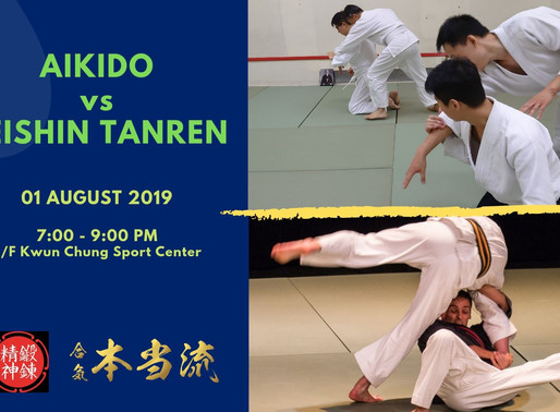 Special Workshop with Seishin Tanren (Aug 2019) 合氣道 研習班