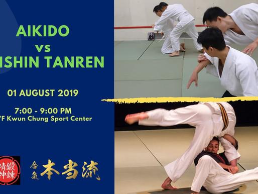 Special Workshop with Seishin Tanren (Aug 2019) 合氣道 研習班