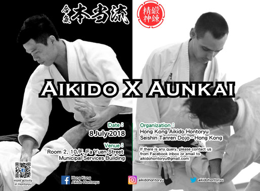 Special Workshop with Aunkai (July 2018) 合氣道 研習班