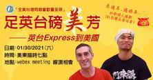 英台Express到美國