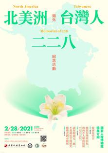 2021北美洲海外台灣人228紀念活動