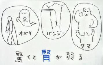 【恐れ、驚きで腎が弱る?】鍼灸院/鍼灸ゆーせん/大阪府八尾市上尾町