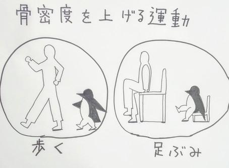 骨粗しょう症対策。簡単!!骨密度を上げる方法/大阪府八尾市/鍼灸ゆーせん