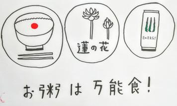 【お粥はパワーの源!?】/鍼灸ゆーせん/大阪府八尾市