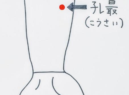【呼吸器疾患、喘息または痔で有名なツボ  ゛孔最 ゛】大阪府八尾市/鍼灸ゆーせん