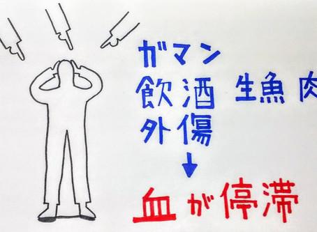 神経症と東洋医学③/鍼灸院/鍼灸ゆーせん/大阪府八尾市上尾町