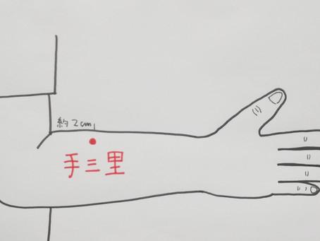 【花粉症(アレルギー性鼻炎)のツボ  手三里】  /大阪府八尾市/鍼灸ゆーせん