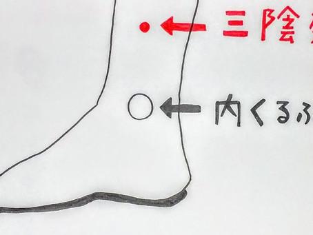 婦人科疾患のツボ/鍼灸院/鍼灸ゆーせん/大阪府八尾市上尾町