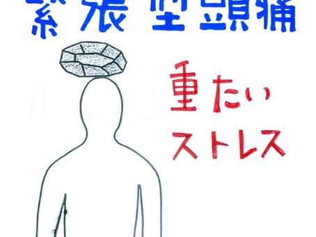 頭痛(緊張型頭痛)/鍼灸院/鍼灸ゆーせん/大阪府八尾市上尾町