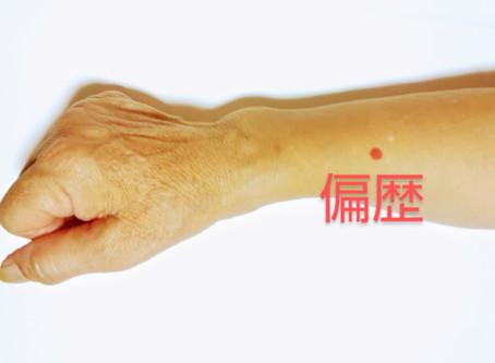 歯痛のツボ偏歴/大阪府八尾市/鍼灸ゆーせん