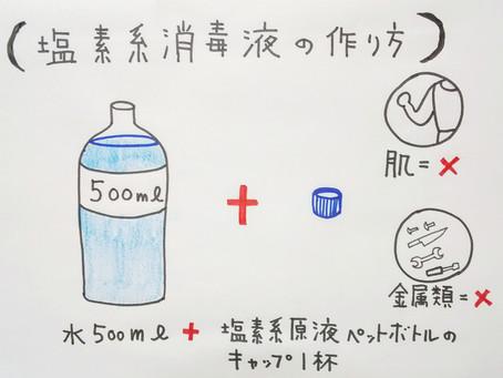 【新型コロナウィルス対策①。簡単!!塩素系消毒液の希釈方法 】大阪府八尾市/鍼灸ゆーせん