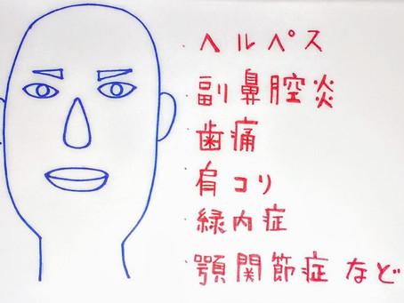 顔面痛(その他の顔面痛)/鍼灸院/鍼灸ゆーせん/大阪府八尾市上尾町