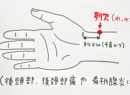 【後頭部痛、後首痛や扁桃腺炎のツボ・列欠・】大阪府八尾市/鍼灸ゆーせん