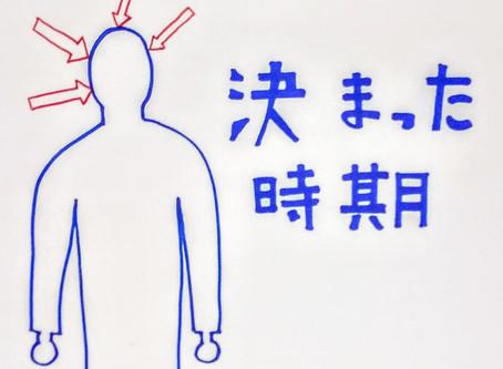 頭痛(群発性頭痛)/鍼灸院/鍼灸ゆーせん/大阪府八尾市上尾町