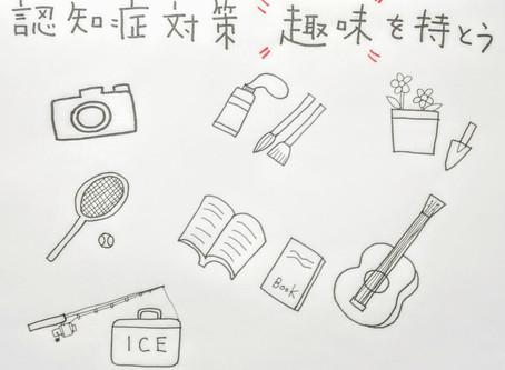 認知症予防と対策、趣味を持とう!/大阪府八尾市/鍼灸ゆーせん