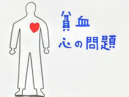 めまい(心のめまい)/鍼灸院/鍼灸ゆーせん/大阪府八尾市上尾町