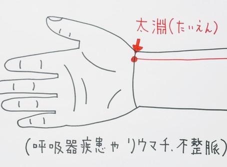 【呼吸器疾患やリウマチ、不整脈のツボ太淵】大阪府八尾市/鍼灸ゆーせん