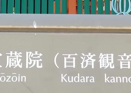 奈良県の法隆寺へ行きました!/鍼灸院/鍼灸ゆーせん/大阪府八尾市上尾町