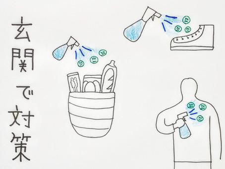 【新型コロナウィルス対策②。効果的な消毒方法とコロナウィルスの生存期間】大阪府八尾市/鍼灸ゆーせん