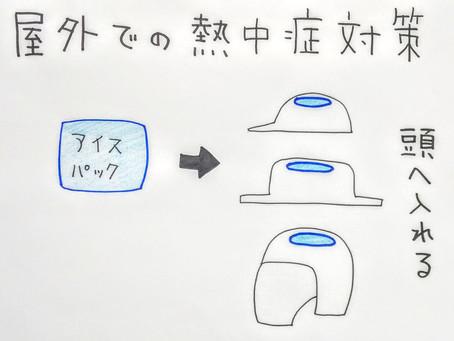アイスパックで簡単!!熱中症対策/大阪府八尾市/鍼灸ゆーせん