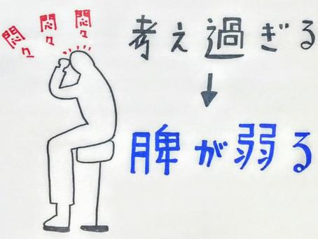 神経症と東洋医学②/鍼灸院/鍼灸ゆーせん/大阪府八尾市上尾町