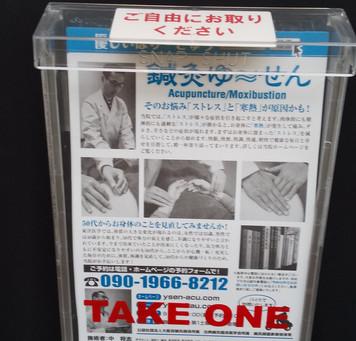 【チラシ入れが完成❗️】鍼灸ゆーせん/大阪府八尾市