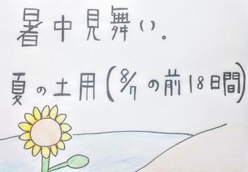 【暑中見舞い申し上げます】鍼灸ゆーせん/大阪府八尾市