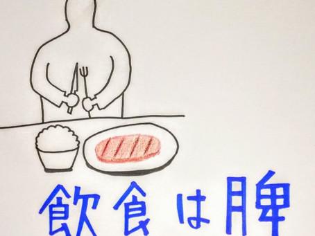 顔面痛と東洋医学②/鍼灸院/鍼灸ゆーせん/大阪府八尾市上尾町