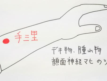 腫れ物、デキ物、顔面神経麻痺のツボ   手三里大阪府八尾市/鍼灸ゆーせん