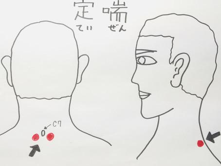【喘息のツボ  定喘】大阪府八尾市/鍼灸ゆーせん