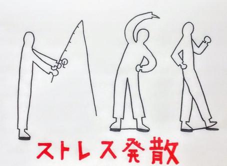 五月病にならない方法/鍼灸院/鍼灸ゆーせん/大阪府八尾市上尾町