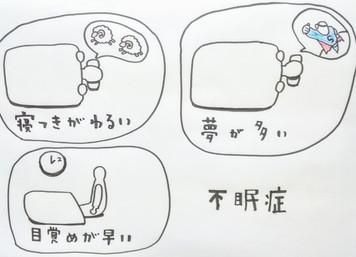 【不眠症について】鍼灸ゆーせん/大阪府八尾市