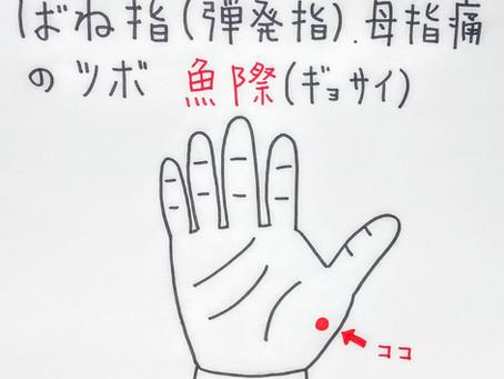 ばね指(弾発指)、親指痛のツボ【魚際】