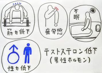 【男性の更年期障害!?】/鍼灸院/鍼灸ゆーせん/大阪府八尾市上尾町
