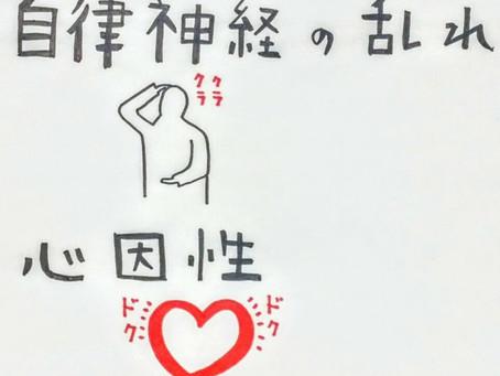 【更年期障害について】/鍼灸院/鍼灸ゆーせん/大阪府八尾市上尾町