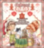 advent-18-geschenk-Freunde-Schugercats.j