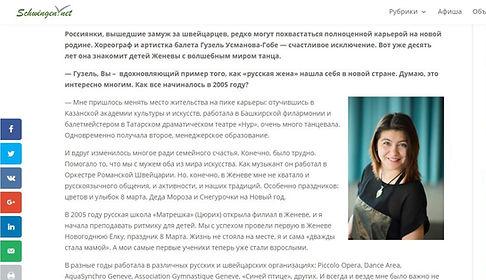 Guzel Usmanova Gobet