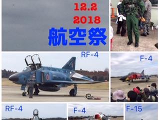 12.2 2018  百里基地 航空祭