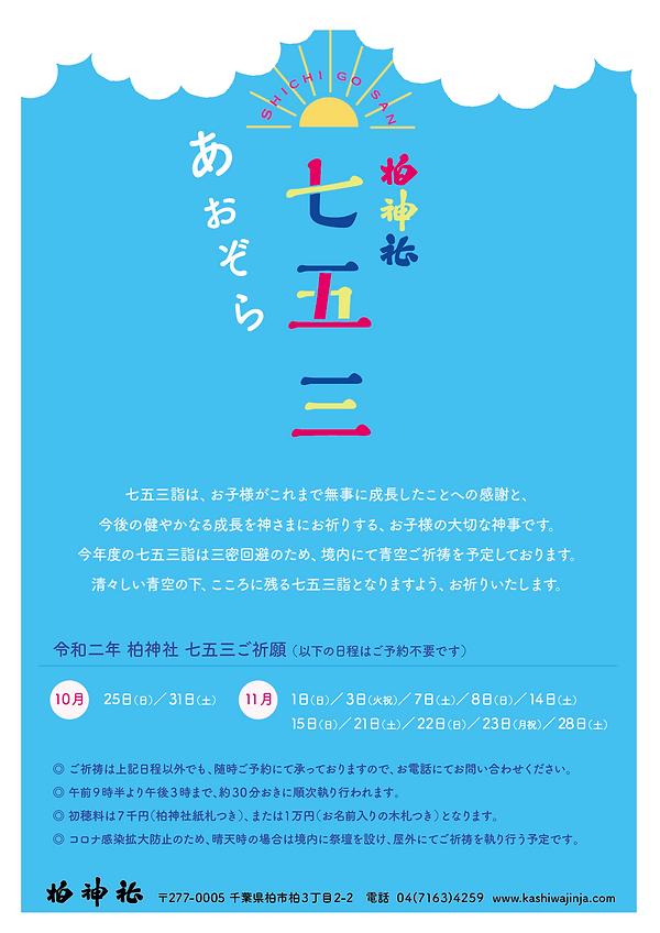 七五三パンフレットA4.png