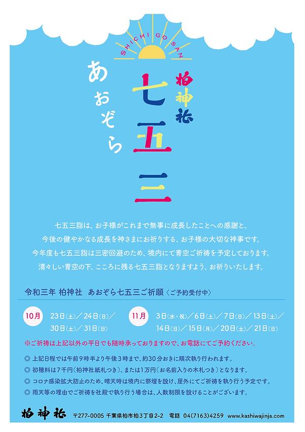 七五三パンフレット2021_A4.png