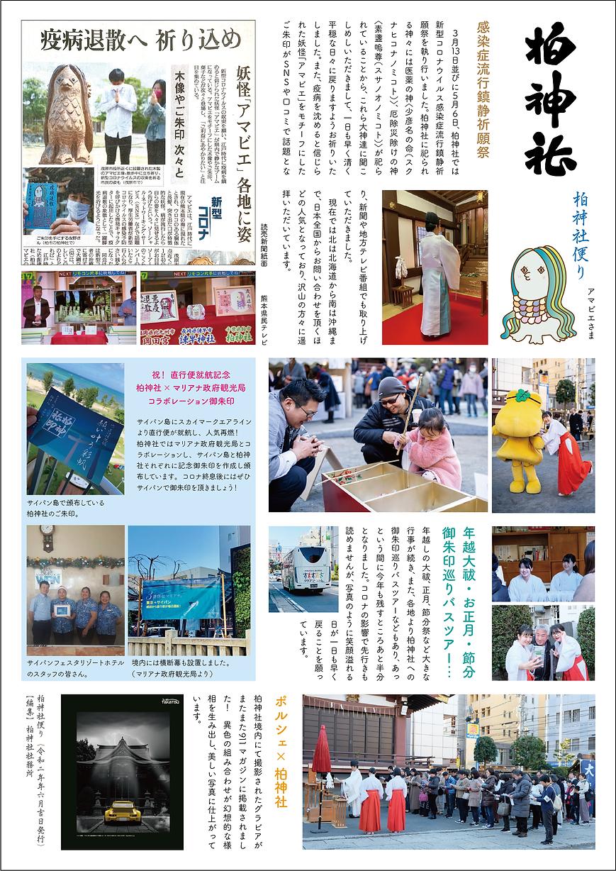 柏神社通信202006.png