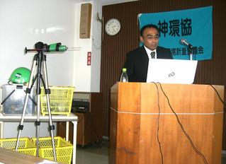 新春講演会(1)環境調査における労働安全衛生(その1)