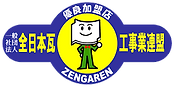 全日本瓦工事業連盟ロゴ